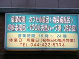 祗園湯(川崎市中原区木月祗園町)