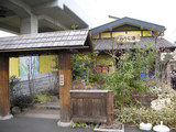 みうら湯弘明寺店(横浜市南区中里)