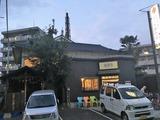 喜楽湯(埼玉県川口市川口)