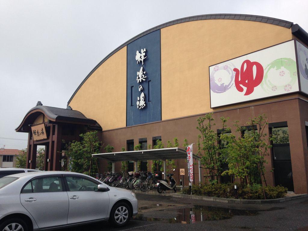 祥楽の湯一宮店(愛知県一宮市 ...