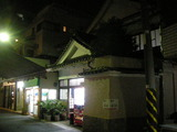 熱海湯(東京都新宿区神楽坂)