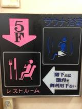 サウナセンター大泉(東京都台東区下谷)