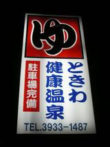 ときわ健康温泉(東京都板橋区中台)