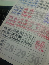 東京銭湯お遍路