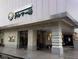 テルマー湯(東京都新宿区歌舞伎町)