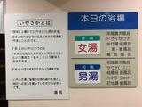 いやさか湯(横浜市鶴見区馬場)