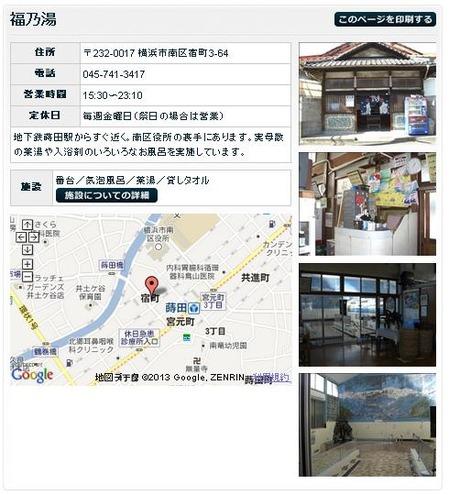 福乃湯(神奈川県浴場組合)
