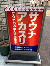 ひかりサウナ(埼玉県川口市並木)