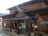 中尾の湯(野沢温泉)