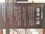 湯けむり天然秘湯 龍泉の湯(千葉県成田市松崎)