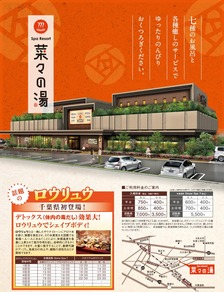 Spa Resort 菜々の湯(千葉県習志野市本大久保)