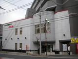 横浜天然温泉くさつ(横浜市南区井土ヶ谷上町)