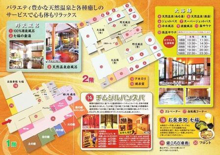 七福の湯戸田店(埼玉県戸田市喜沢南)