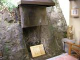 早雲足洗いの湯 和泉(箱根町湯本)-横穴式源泉