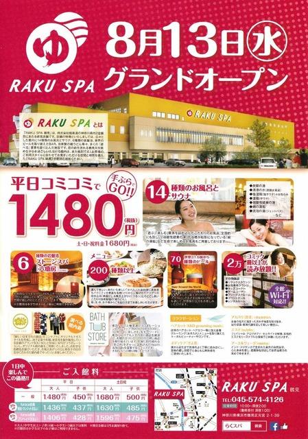 横浜ウォーカー2014年9月号 (898x1280)