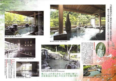 大滝ホテル(湯河原町宮上)