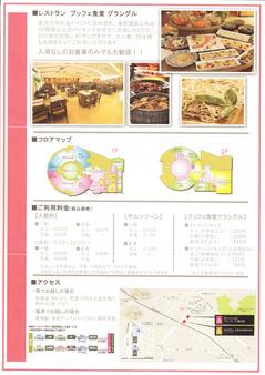 グランローザ潮の湯(千葉県野田市花井)