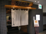 まるみつ百貨店なごみの湯(長野県諏訪市)
