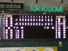 ジェイプロジェクト(名古屋市)×JX-ENEOS(横浜市)