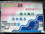 しのぶ湯(横浜市港北区大倉山)