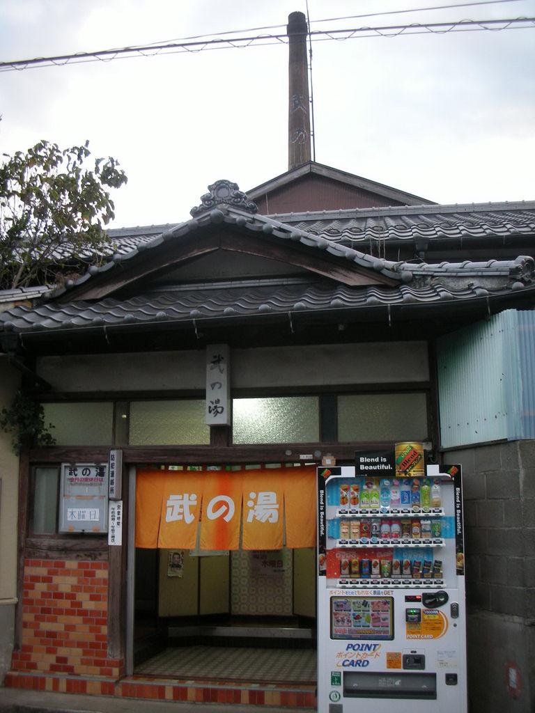 「株式会社すえひろ」(東京都八王子市高尾町  …