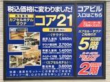 サウナコア21(東京都江戸川区船堀)