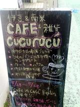 CAFE CUCURUCU