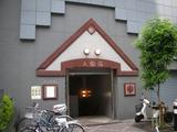 入船湯(東京都中央区入船)