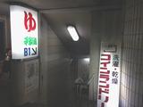 平和湯(東京都豊島区池袋)