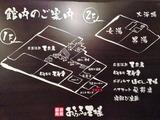 おふろの王様 多摩百草店(東京都多摩市和田)