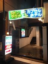 サウナ&カプセルホテル アスカ(東京都千代田区三崎町)