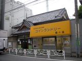 鶴の湯(東京都渋谷区千駄ヶ谷)