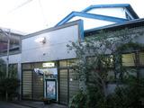 日の出浴場(横須賀市安浦町)