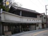 古い商家(近江屋米肥店)