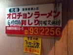 日本一まずい!!オロチョンラーメン利しり
