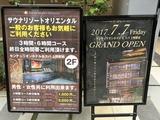 センチュリオンホテル&スパ 上野駅前(東京都台東区上野)