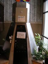 七沢荘の宇宙エネルギー・パワーボックス