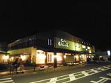 天然温泉 仙川湯けむりの里(東京都調布市若葉町)