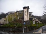 稲城天然温泉季乃彩(東京都稲城市向陽台)