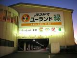 ヨコヤマユーランド緑(横浜市緑区)