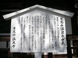 日光山湯元温泉寺