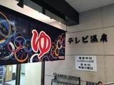 テレビ温泉(愛知県名古屋市中村区牛田通)