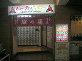 越の湯(川崎市幸区古市場)
