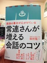 日の出湯(東京都台東区元浅草)