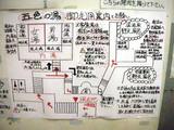 五色の湯旅館の館内図