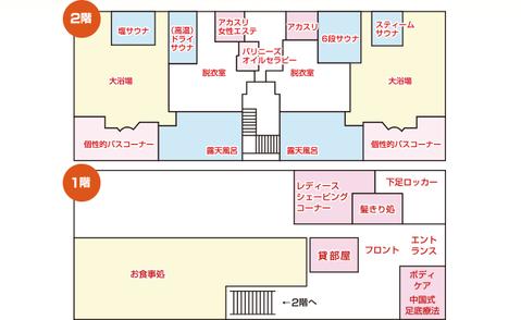 湯屋処まつばら(埼玉県草加市栄町)
