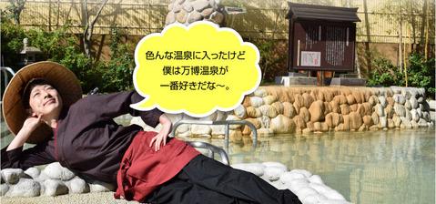 源気温泉 万博おゆば(大阪府吹田市千里万博公園)