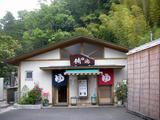 楠の湯共同浴場(伊豆市土肥)