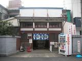 福徳湯(横浜市南区共進町)