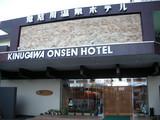 鬼怒川温泉ホテル(日光市鬼怒川温泉滝)